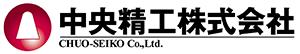 中央精工株式会社