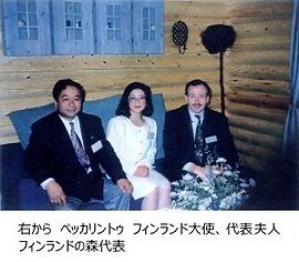 フィンランドの森代表とフィンランド大使