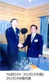 フィンランドの森の代表とフィンランド大使