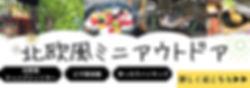 北欧風ミニアウトドア (2).jpg
