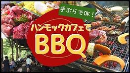 栃木県那須町の手ぶらでBBQ