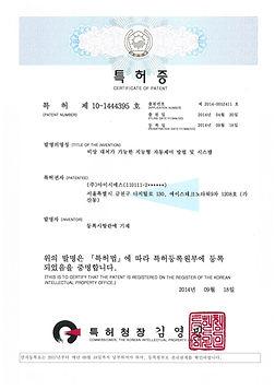 특허증(비상 대처가 가능한 지능형 자동제어 방법 및 시스템)-14.09.