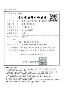 직접생산확인증명서(빌딩자동제어-19.01.18~21.01.17)_1.jp