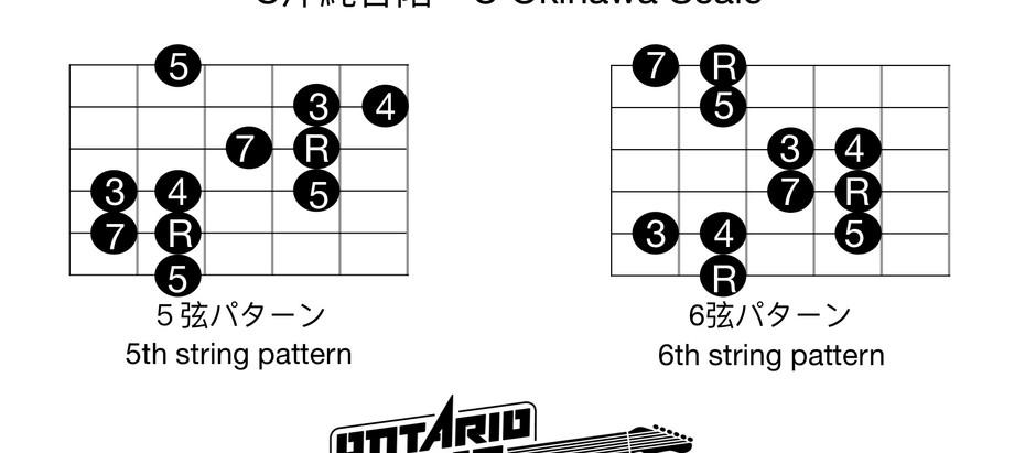沖縄音階のレッスン・Okinawa Scale