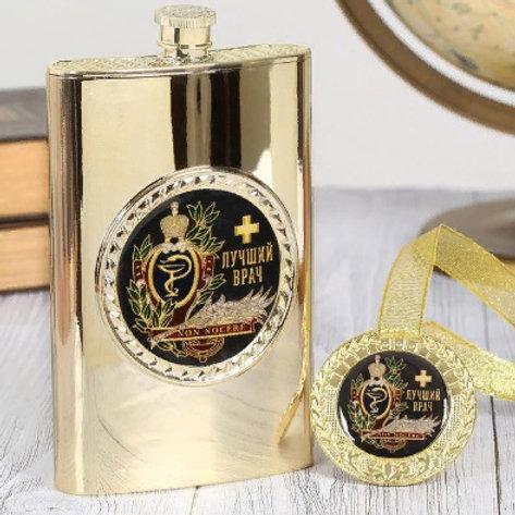 """Подарочный набор """"Лучший врач"""", фляжка 300 мл, медаль"""
