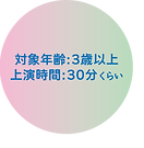 対象年齢_edited.png