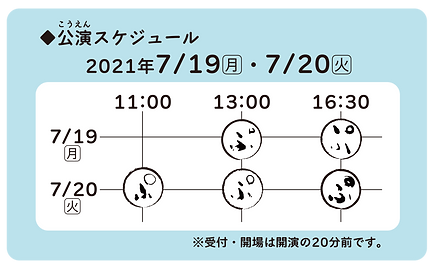 公演スケジュール.png