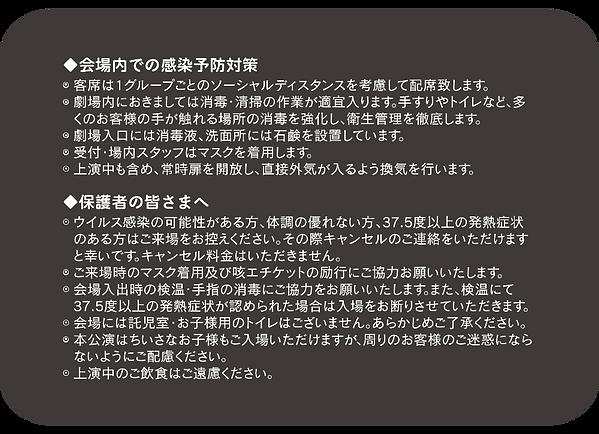感染予防_edited.png