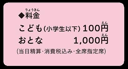 料金_edited.png
