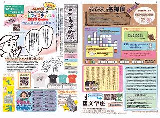 こどもフェス新聞配布用小オモテ面.jpg