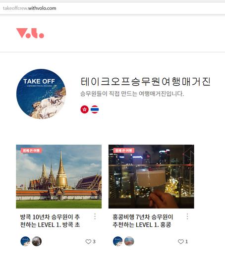 테이크오프가 여행앱 볼로와 함께 여행 콘텐츠 제작 합니다.