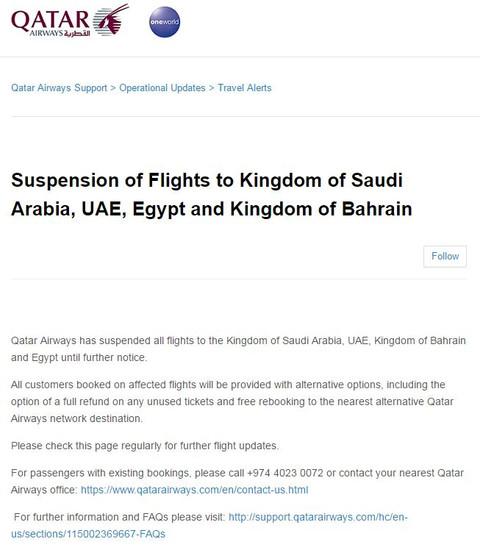 중동국가를 경유하는 카타르항공 이용 안내