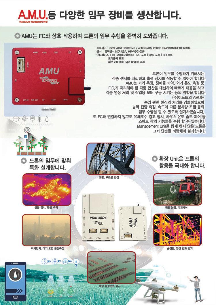 AMU web.jpg