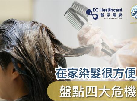 在家染髮很方便?盤點四大危機!