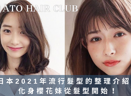 日本 2021 年流行髮型的整理介紹, 化身櫻花妹從髮型開始!