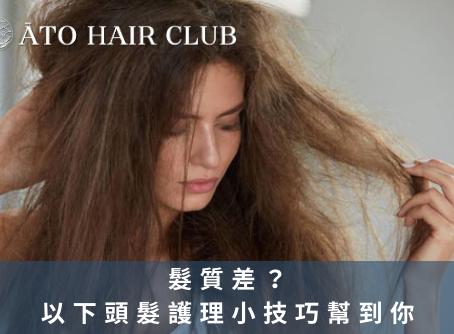 髮質差? 以下頭髮護理小技巧幫到你