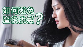 如何避免產後脫髮?