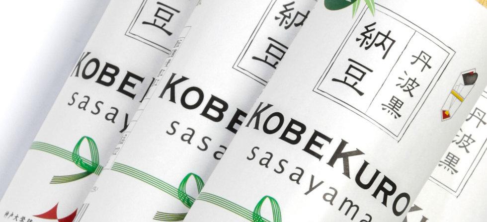 コベクロ丹波黒納豆3本セット
