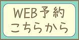 WEB予約はこちらから バナー_edited.jpg