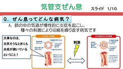 喘息スライド.jpg
