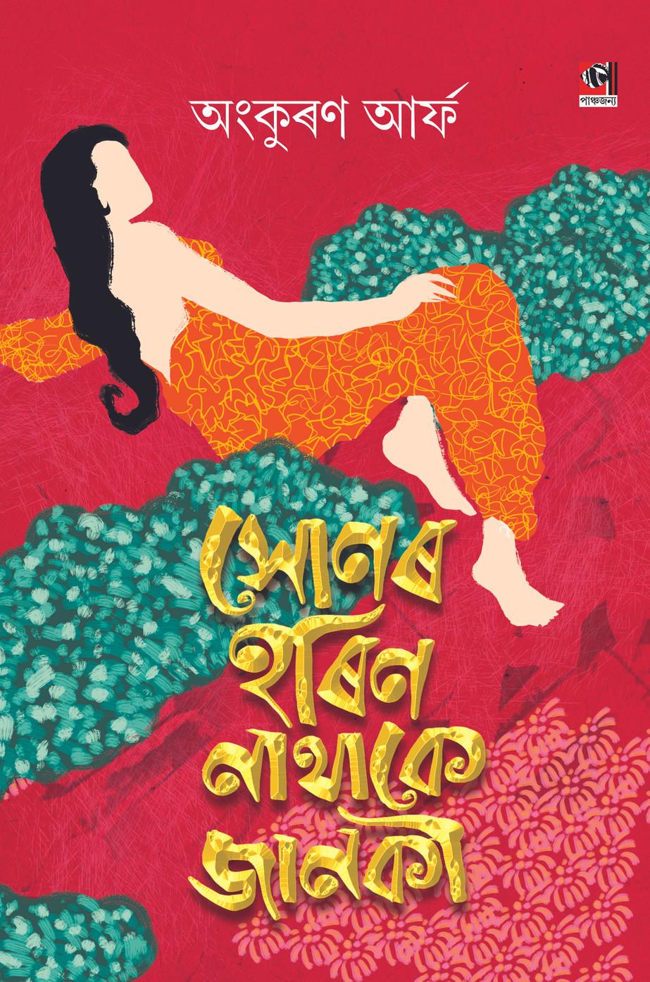 Sunor Horin Nathake Jaanoki By Ankuran A