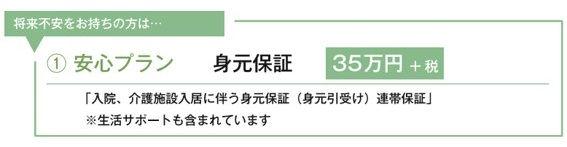 安心プラン.jpg