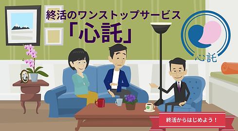 「終活のワンストップサービス心託」終活からはじめよう!.png