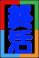 syukatsu-縦.png