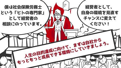 田舎の社会人学校(リライエ様).jpg
