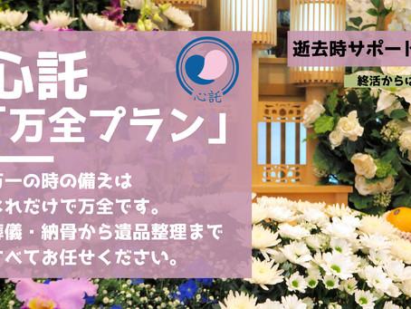 心託「万全プラン」 葬儀・納骨から遺品整理手続まで逝去の際の備えはこれで万全