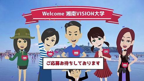 湘南VISION大学2021年度メンバー募集-.jpg