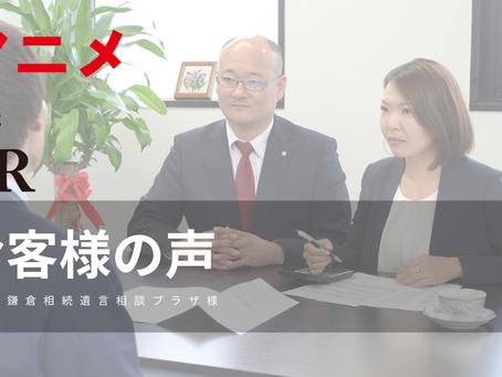 【お客様の声】藤沢・鎌倉相続遺言相談プラザ様