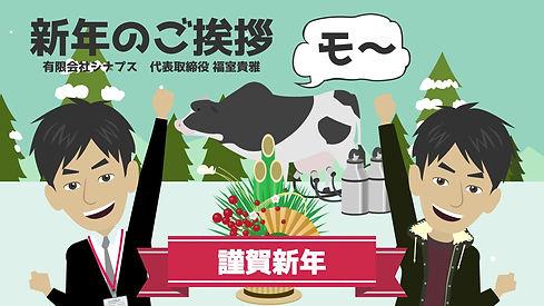 新年のご挨拶-1080p-201229 (1)_Moment.jpg