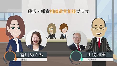 藤沢・鎌倉相続遺言相談プラザ様-1080p-201004_Moment.jpg