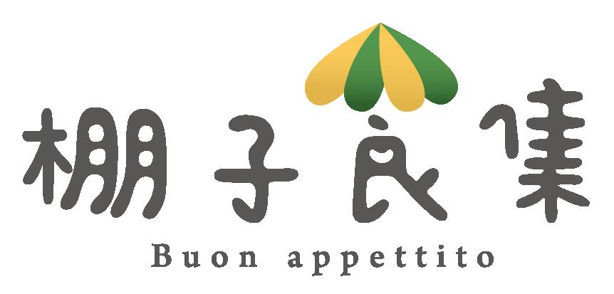 棚子食集 Buon appettito