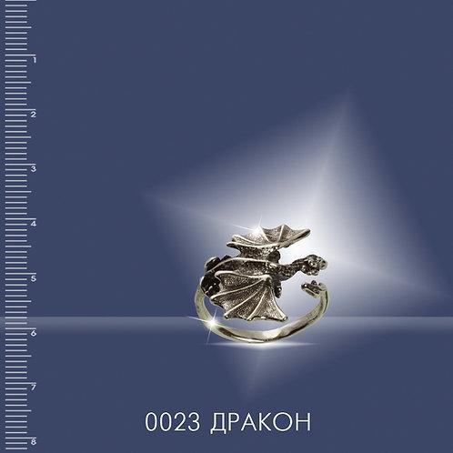 0023 ДРАКОН