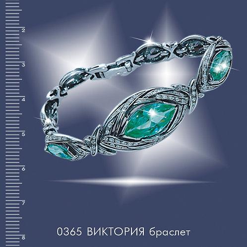 0365 ВИКТОРИЯ браслет