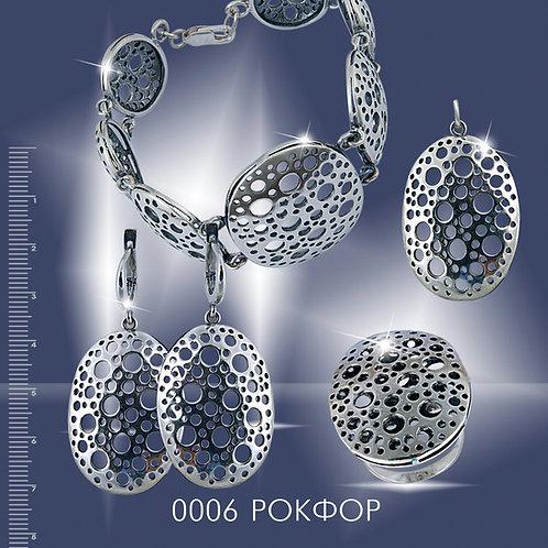 0006 РОКФОР