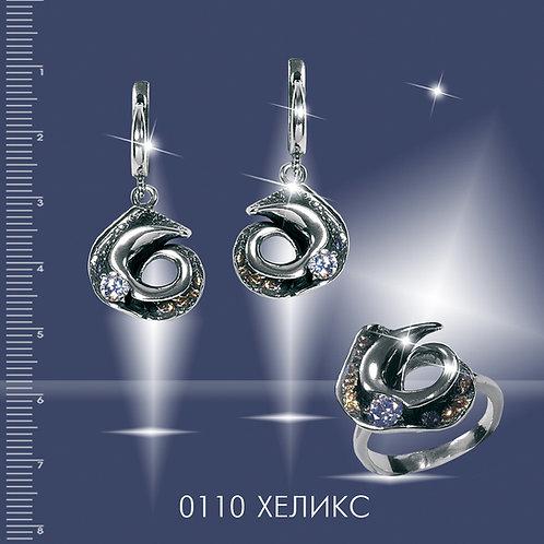 0110 ХЕЛИКС