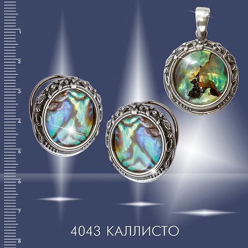 4043 КАЛЛИСТО
