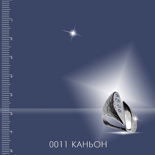 0011 КАНЬОН