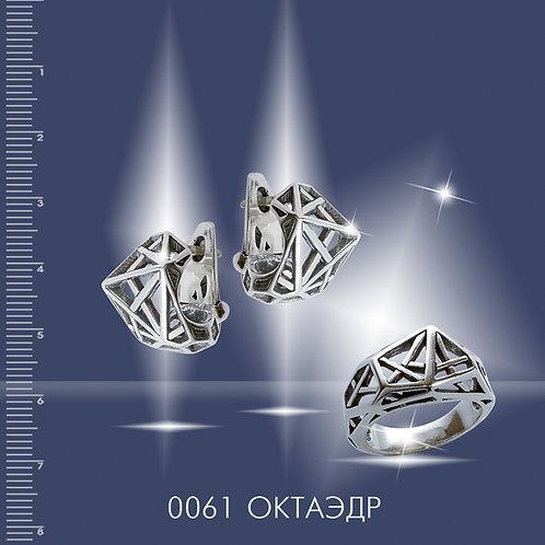 0061 ОКТАЭДР