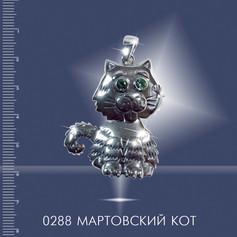 0288 Мартовсакий кот.jpg
