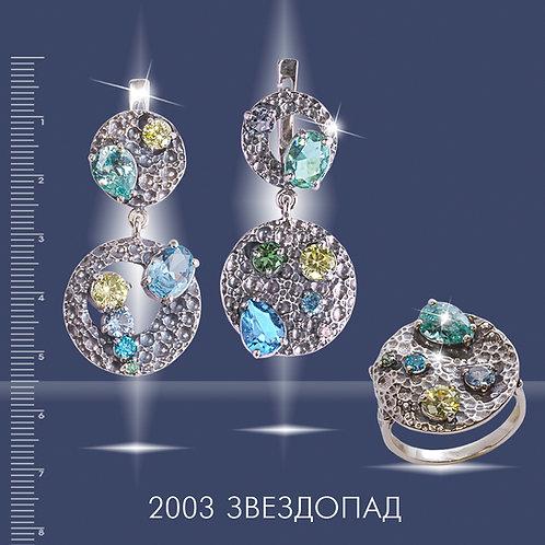 2003 ЗВЕЗДОПАД