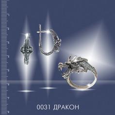 0031 Дракон.jpg