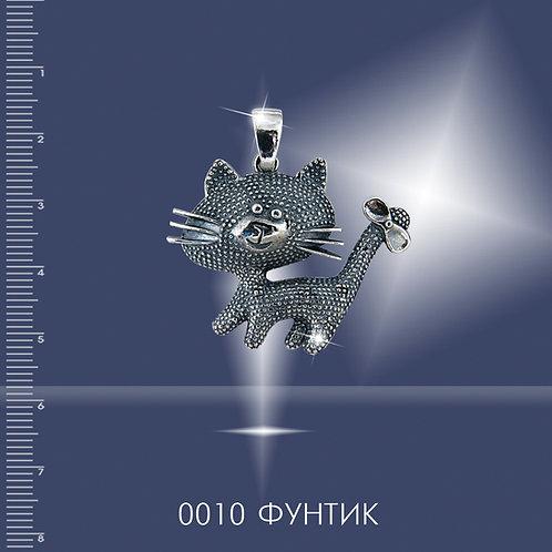 0010 ФУНТИК