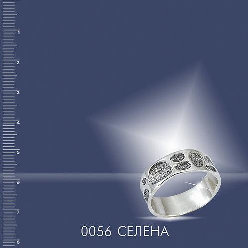 0056 Селена
