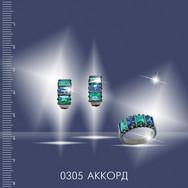 0305 Аккорд.jpg