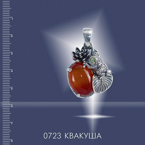 0723 КВАКУША