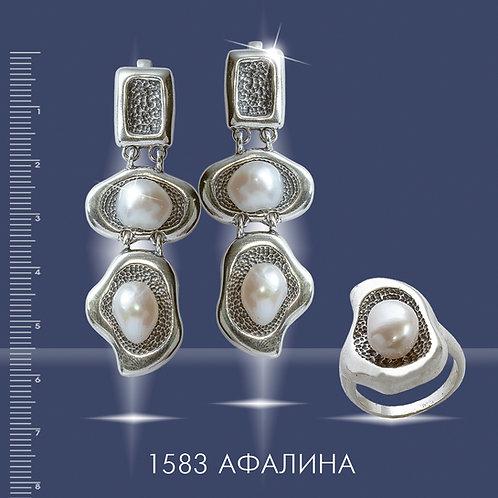 1583 АФАЛИНА